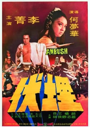 Ambush 1973 (Hong Kong)