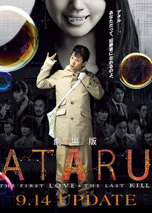 ATARU The First Love & The Last Kill 2013 (Japan)