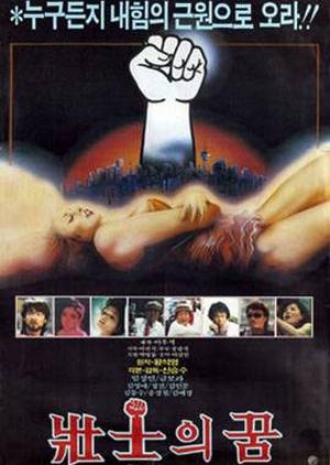 Dreams of the Strong 1985 (South Korea)