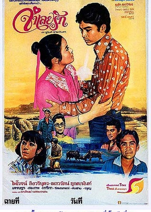 Jam Loey Rak 1978 (Thailand)