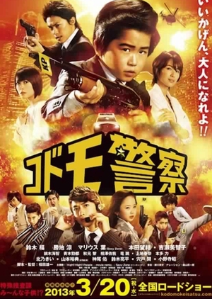 Kodomo Keisatsu The Movie 2013 (Japan)