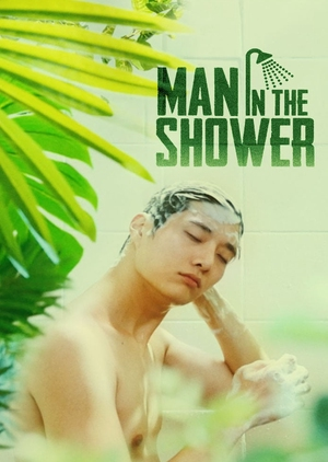 Man in the Shower 2017 (South Korea)
