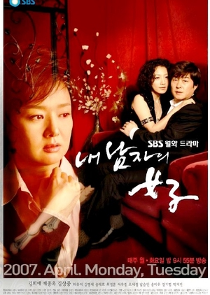 My Man's Woman 2007 (South Korea)