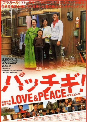 Pachigi! Love & Peace 2007 (Japan)