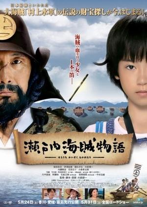 Samurai Pirates 2014 (Japan)