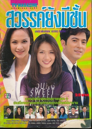 Sawan Yang Mee Chan 1997 (Thailand)