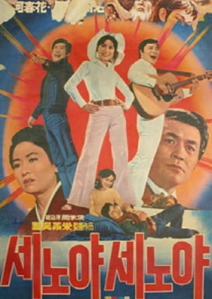 Senoya Senoya 1973 (South Korea)