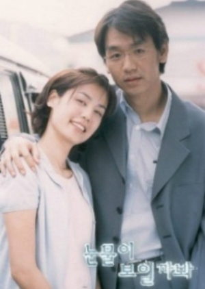 Should My Tears Show 1999 (South Korea)