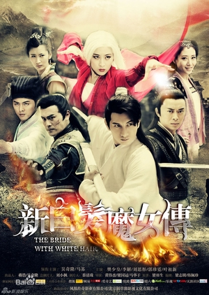 The Bride with White Hair 2012 (China)
