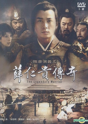 The Legendary Warrior 2006 (China)