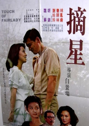 Touch of Fairlady 1979 (Taiwan)