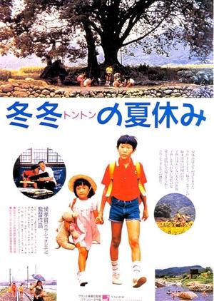 A Summer at Grandpa's 1984 (Taiwan)
