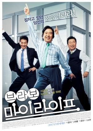 Bravo My Life 2007 (South Korea)