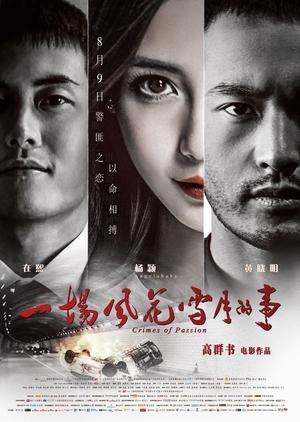 Crimes Of Passion 2013 (China)