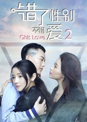 Girls Love: Part 2 2016 (China)