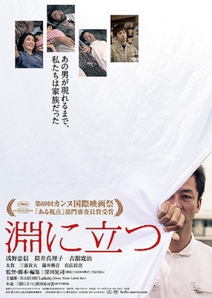 Harmonium 2016 (Japan)