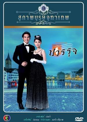 Khun Chai Pawornruj 2013 (Thailand)
