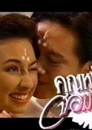 Khun Ying Jom Kaen 1993 (Thailand)