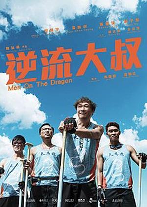 Men On The Dragon 2018 (Hong Kong)