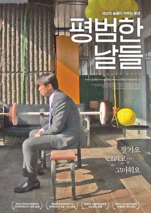Ordinary Days 2011 (South Korea)
