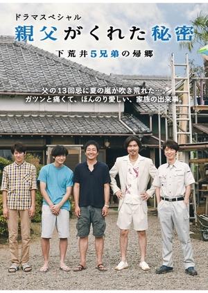 Oyaji ga Kureta Himitsu 2012 (Japan)