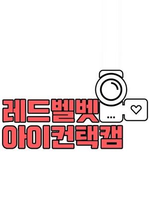 Red Velvet Eye Contact Cam: Season 1 2018 (South Korea)