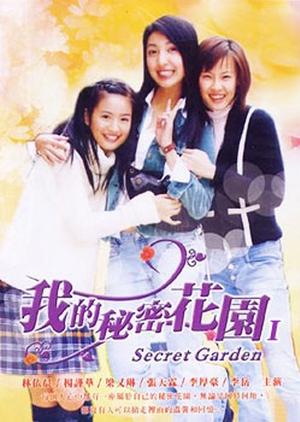 Secret Garden 2003 (Taiwan)