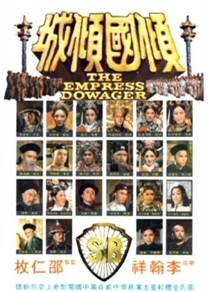 The Empress Dowager 1975 (Hong Kong)