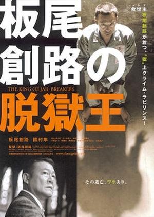 The King of Jail Breakers 2009 (Japan)