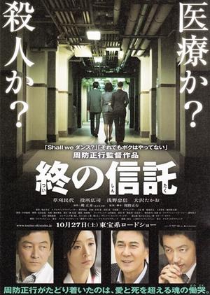 The Terminal Trust 2012 (Japan)