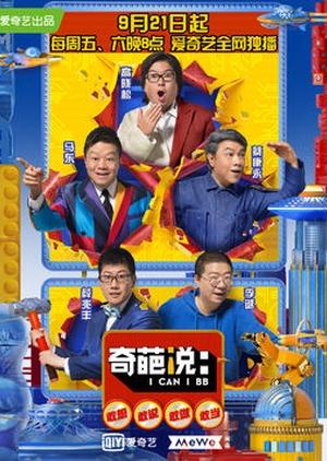 U Can U BIBI: Season 5 2018 (China)