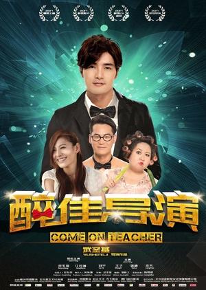 Come On Teacher 2018 (Taiwan)