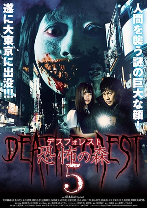 Death Forest 5 2016 (Japan)