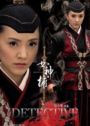 Detective 2008 (China)