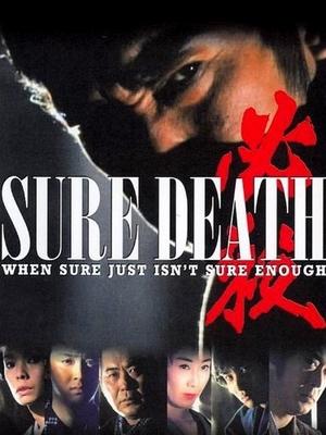 Hissatsu! 1984 (Japan)