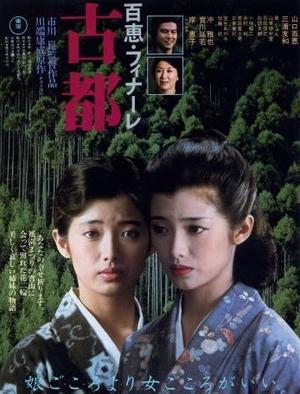 Koto 1980 (Japan)