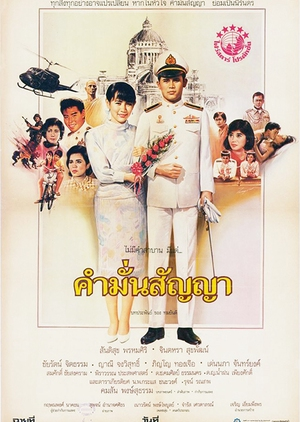 Kum Mun Sunya 1987 (Thailand)