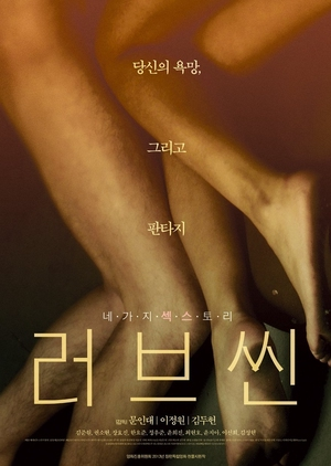 Love Scene 2013 (South Korea)