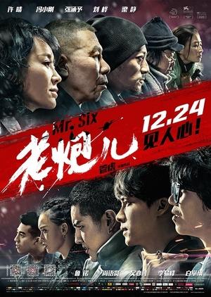 Mr. Six 2015 (China)