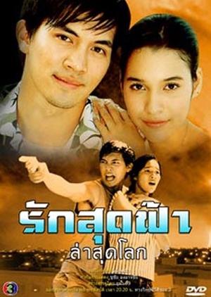Ruk Sood Fah Lah Sood Lok 2003 (Thailand)