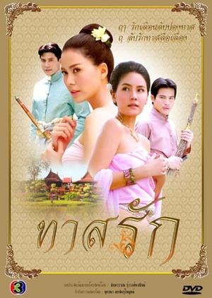Tard Rak 2011 (Thailand)