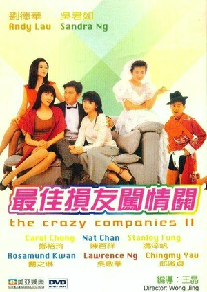 The Crazy Companies 2 1988 (Hong Kong)