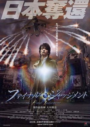 The Final Judgement 2012 (Japan)