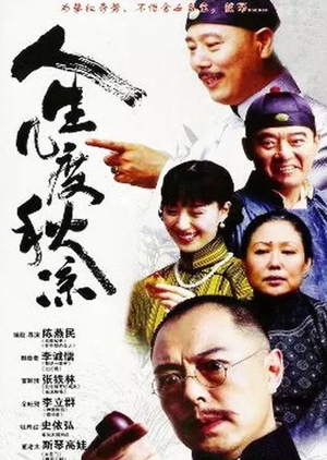 The Vicissitudes of Life 2003 (China)