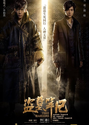Time Raiders 2016 (China)