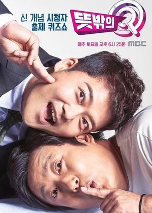 Unexpected Q 2018 (South Korea)