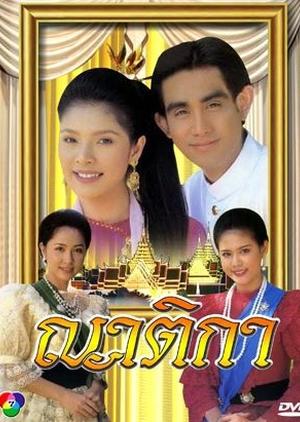 Yatika 1996 (Thailand)