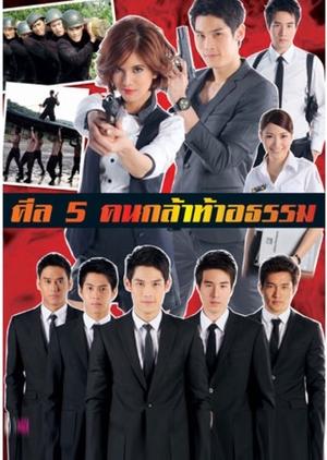Zeal 5 Kon Gla Tah Atam 2012 (Thailand)