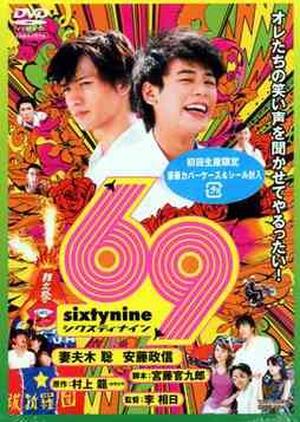 69 2004 (Japan)