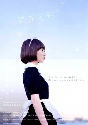 Air Doll 2009 (Japan)